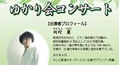 2015ゆかり会コンサート