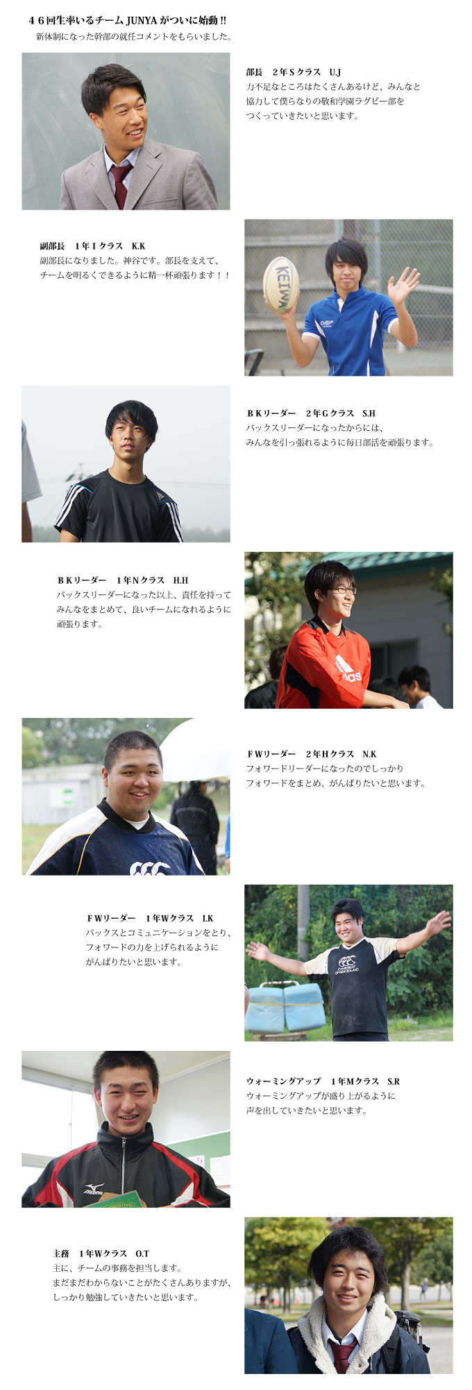 rugby_member