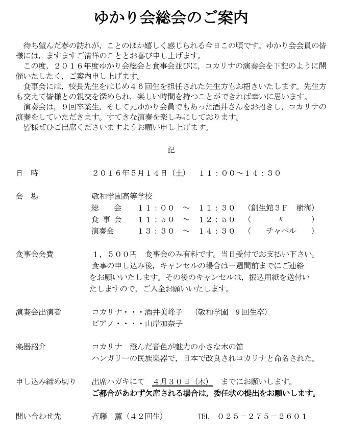 00ゆかり会総会02