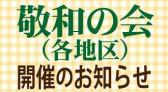 2017keiwanokai_eye
