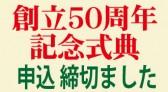 50shimekiri