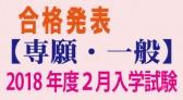 2gatsu_sengan_ippan2018