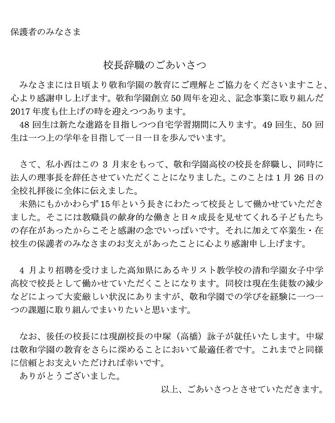 kocho_aisatsu
