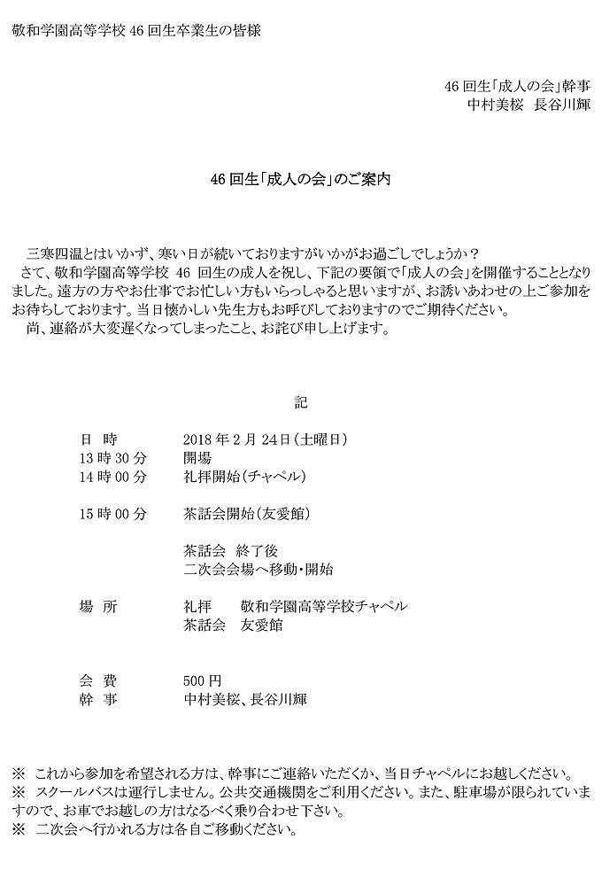 seijin_annai