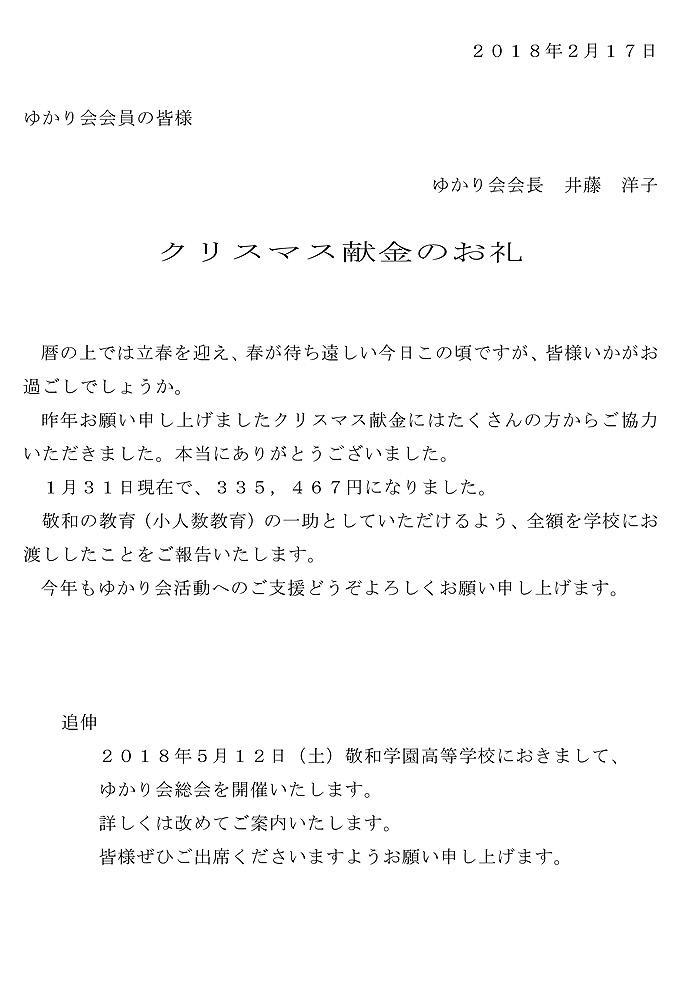 yukari20180220