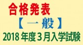 3gatsu_ippan2018
