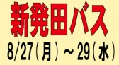 shibata_bus2018