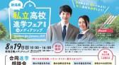 shigakufair2018eye