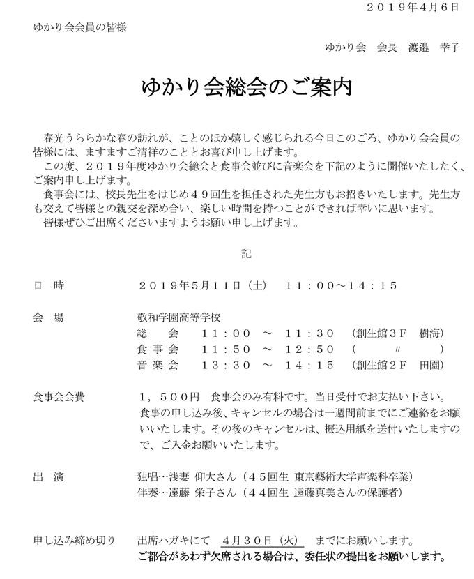 yukari2019soukai