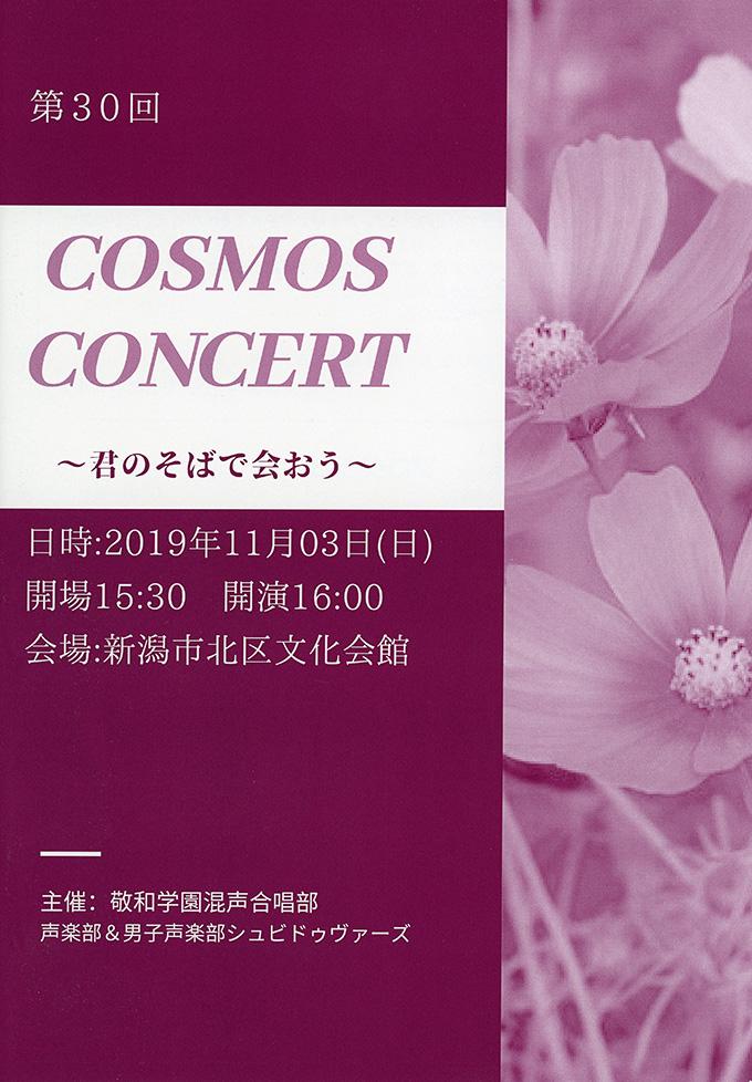 cosmos30th