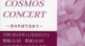 cosmos30th_eye