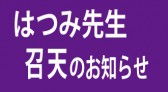 hatsumi_eye