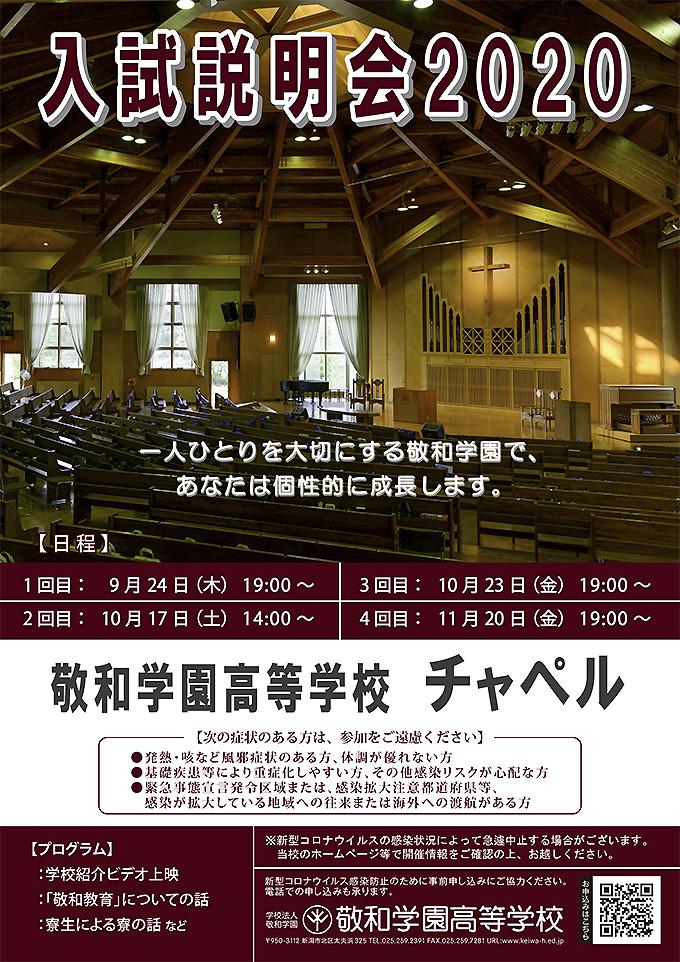 2020keiwanokai_chapel