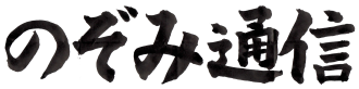 nozomi0256_06