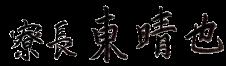 nozomi0255_06