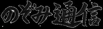 nozomi_logo2021